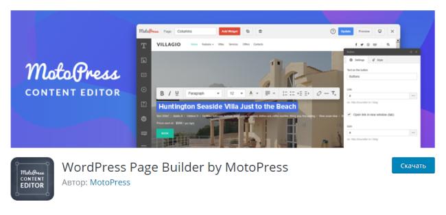 MotoPress Content Editor